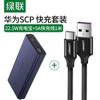 绿联 SCP22.5W/PD18W 20000毫安快充充电宝+5A华为超级快充线1米 充电套装通用华为Mate30/P20/nova/荣耀手机