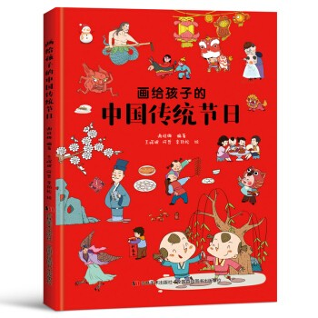 《画给孩子的中国传统节日》(精装彩绘本)