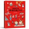 《畫給孩子的中國傳統節日》(精裝)