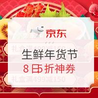 京东  生鲜年货节