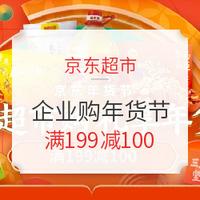 京东超市 企业购年货节 主会场
