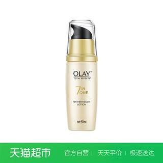 Olay/玉兰油玉兰油®多效修护精粹乳 清爽型50ml *2件