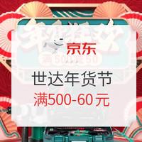 促销活动 : 京东 世达旗舰店年货节专场