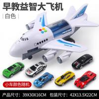 楷之家大号飞机儿童玩具A380+6只小车