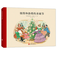 《童立方·百年经典美绘本系列:彼得和洛塔的圣诞节》 *10件