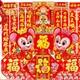 绿盒子 鼠年春节春联大礼包 76件套 9.9元包邮(需拼团)