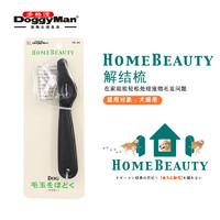 日本多格漫HomeBeauty犬用长毛解结梳 开结梳理基础梳理
