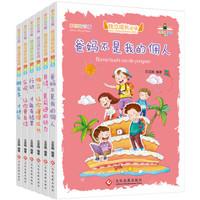 《独立成长必读儿童篇·彩图注音版》(套装全6册) *5件