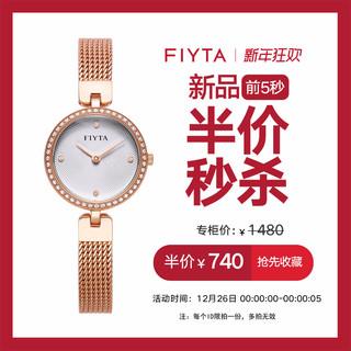 飞亚达手表女防水石英表腕表时尚小巧女士手表休闲正品