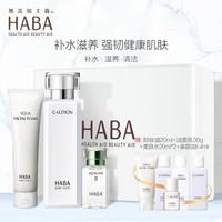 HABA 定制护肤套装(洁面乳100g+柔肤水180ml+美容油二代15ml+卸妆油20ml+洁面30g+美容油4ml+柔肤水20ml*2)