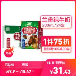 兰雀Lacheer 高钙全脂纯牛奶200mL*24盒 奥地利原装进口 *2件
