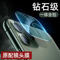 iPhone11镜头膜苹果11