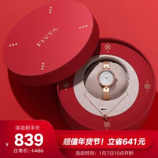 飞亚达(FIYTA)手表 Mini系列女士手表防水石英米白色表盘 DL28001.PWPD