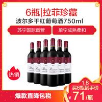 6瓶装|拉菲珍藏波尔多干红葡萄酒 750ml