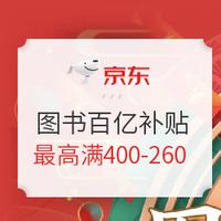 京东 百亿补贴 部分自营图书
