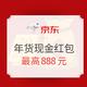 必领红包:京东年货节红包 每天三次领现金 宝箱打卡活动开奖