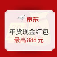 京东年货节红包 每天三次领现金