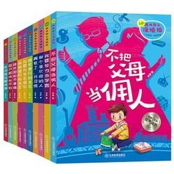 《成长励志故事书》全套10册