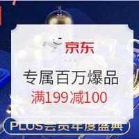 京东 PLUS会员品牌盛典 专属百万爆品专场