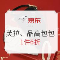 京东官方自营 FURLA、PINKO轻奢包、皮带等 6折促销