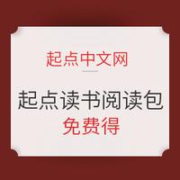 起点中文网 起点读书豪华阅读礼包(90天会员礼包/超值权益券包)