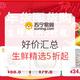 苏宁生鲜 好价汇总 牛腱28元/斤、鸡翅中18.8元/斤等