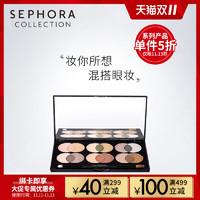 Sephora/丝芙兰调色艺术眼影盘套装