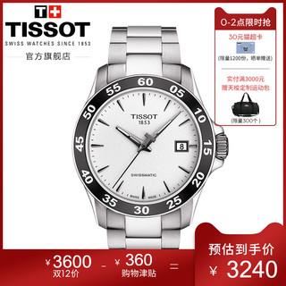 Tissot天梭瑞士官方正品V8运动休闲时尚潮流机械钢带男表