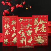 义居阁 新年红包(30只装)