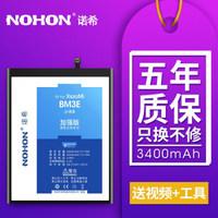 诺希小米手机电池适用小米5/8/6/4/note/MAX2/红米note3/note4x/5plus 小米8/BM3E电池 *3件+凑单品