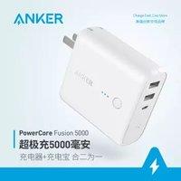 ANKER PowerCore Fushion 超级充 5000毫安+凑单品