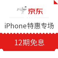 京东 iPhone产品开门红