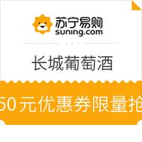 苏宁易购 长城葡萄酒 50元优惠券