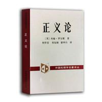 外国伦理学名译丛:正义论