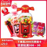 彩虹糖迷你小豆机组合装水果酸劲味糖果礼盒儿童网红零食年货礼包
