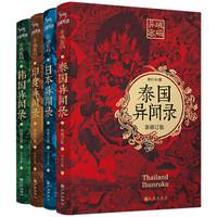 京东PLUS会员 : 《异闻录系列》(套装共4册)