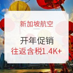 新加坡航空开年促销! 全国7城-新加坡/印度尼西亚/泰国/澳大利亚/等地