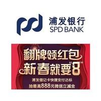 浦发银行 消费达标领微信立减金