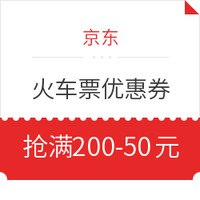 领京东火车票、机票、国内酒店等优惠券