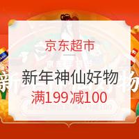 京东超市 年货节 新年神仙好物专场