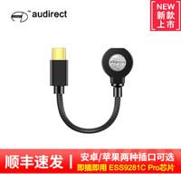audirect Atom Pro安卓苹果手机便携式解码耳放TYPEC接口支持MQA DOP无损耳放 黑色(type-c 接口适用安卓手机)
