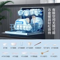 ROBAM 老板 8套洗消一体嵌入式家用洗碗机WQP8-WB770A