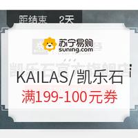 苏宁易购 KAILAS/凯乐石 品牌惠