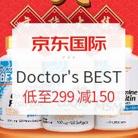京东国际 Doctor's BEST保健品专场