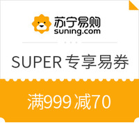 苏宁国际美妆 满999减70 SUPER专享易券
