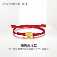 CHOW TAI SENG 周大生 Love心形路路通红绳手链