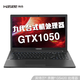Hasee 神舟 战神 K670T-G4A1 16.1英寸笔记本电脑(G5420、8G、512G、GTX1050Ti) 3999元包邮(需用券)