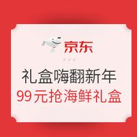京东  海鲜水产礼盒促销 嗨翻新年