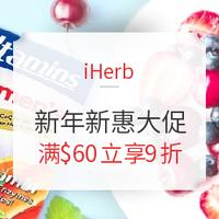 海淘活动:iHerb 全场食品保健等 新年新惠大促