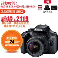 佳能 EOS 4000D+18-55mm 镜头